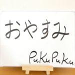 4/15おやすみのお知らせ