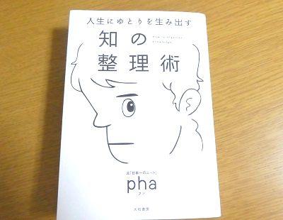 2018.3.8 今読んでいる本