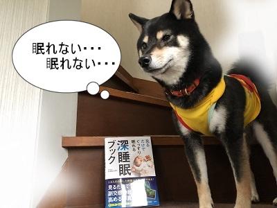 2018.8.16睡眠の本
