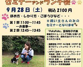 2019.9.23 イベント