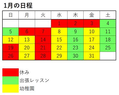 2019.12.13 犬の幼稚園カレンダー
