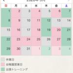 2020.2.13 3月カレンダー